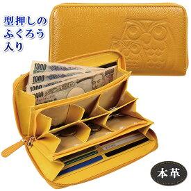 本革 ふくろう小銭が分けられる長財布 長財布 財布 ふくろう 小銭入れ レディース じゃばら ファスナー式【メール便可】