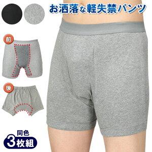 静音失禁ボクサーパンツ 3枚組 失禁パンツ 尿漏れパンツ 男性用 セット メンズ ボクサータイプ 軽失禁 ネイビー系 グレー 同色セット 同色3枚組