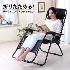 折りたためる!リクライニングメッシュチェア インテリア 行楽用品 椅子 チェア リクライニングチェア メッシュ仕様 リクライニング機能 通気性 丈夫 折りたたみ収納 自宅 キャンプ 屋外 レジャー 便利【メーカー直送】