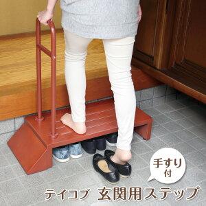 テイコブ 手すり付玄関用ステップ 玄関台 踏み台 ふみ台 ステップ 手すり付 玄関 ベランダ 軒先 段差解消 足継ぎ 組立式 便利 靴収納可能