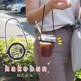 hakobun(はこぶん)ホルダー ドリンクホルダー 持ち運び 便利 両手が塞がらない カップ ペットボトル コーヒー お茶 ジュース【メール便可】