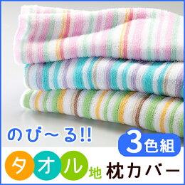 のび〜るタオル地枕カバー3色組昔ながらのまくらカバー。43×6335×50ピローケースのびのび洗えるピンクブルー【メール便可】