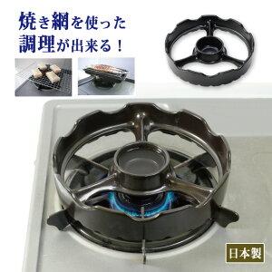 焼き台 焼き魚 焼き餅 網 コンロ 美味しい 旨み 日本製 簡単 調理 料理 焼き魚 キッチン 調理器具 台所 焼魚 セラミック さば さんま サンマ 秋刀魚 焼き目 焦げ目 焼き網