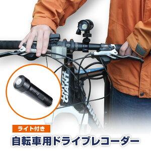 自転車用ドライブレコーダー ドライブレコーダー 自転車 バイク 防犯対策 事故対策 トラブル対策 ライト付 雨天 夜間 LEDライト 3気圧防水 軽量 羅針盤付 便利