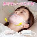 快眠鼻呼吸マスク マスク おやすみマスク 鼻呼吸 口呼吸防止 睡眠中 口呼吸 いびき対策 いびき のどの乾燥 口臭対策 …