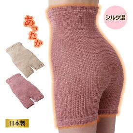 吸湿発熱繊維のびのびシルク入あったか腹巻パンツ レディース 婦人 ショーツ 腹巻 シルク混 深ばき 暖か あったか 寒さ対策 冷え対策 伸びる お腹 お尻 保温性 保湿性 締め付けない ベージュ ピンク
