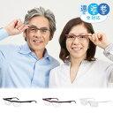 ドゥーライフワン 老眼鏡 シニアグラス レディース 婦人 メンズ 紳士 男女兼用 度数調整 ピント調整 買替不要 老眼 近…