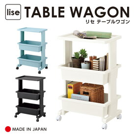 リセ テーブルワゴン 収納ワゴン キッチンワゴン ランドリーワゴン ワゴン ラック 収納 テーブル 3段 Lise キャスター付き 便利 オシャレ かわいい シンプル 組立式