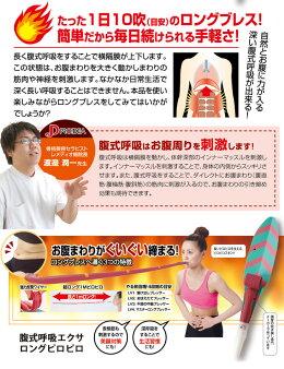 腹式呼吸エクサロングピロピロ