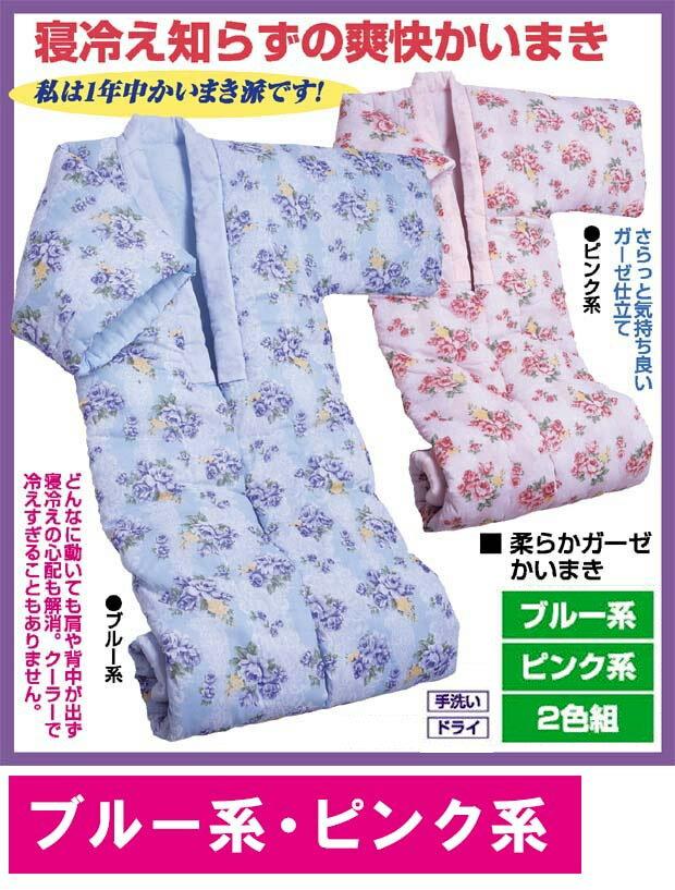 柔らかガーゼかいまき 140×200 寝具 夏 寝冷え 冷房対策 綿100% 中わた入り 花柄 手洗い ドライ ブルー ピンク 【メーカー直送】