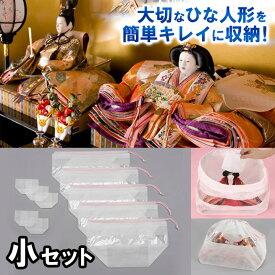 ひな人形収納パック 小セット 雛人形 収納 ケース 収納袋 雛人形収納袋 雛人形専用袋【メール便可】