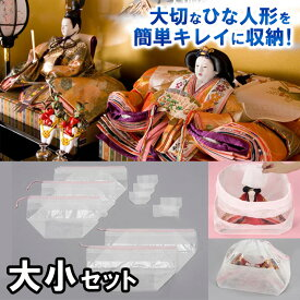 ひな人形収納パック 大小セット 雛人形 収納 ケース 収納袋 雛人形収納袋 雛人形専用袋【メール便可】