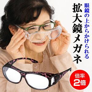 眼鏡の上からかけられる拡大鏡オーバーグラス レディース メンズ ルーペ メガネ 2倍 メガネルーペ シニア スマホ操作 拡大鏡