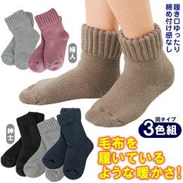 毛布靴下3色組婦人女性靴下レディース冷え対策うるおいかかとケアかかとつるつる絹混快適ムレない爽やか保湿保温あったか毛混天然素材手洗い