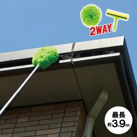 伸びる2wayロングモップ 掃除 高所 モップ 清掃用ワイパー 大掃除 2階 窓 網戸 ガラス 便利グッズ 外壁 軽量 窓掃除 埃とり アイディア商品