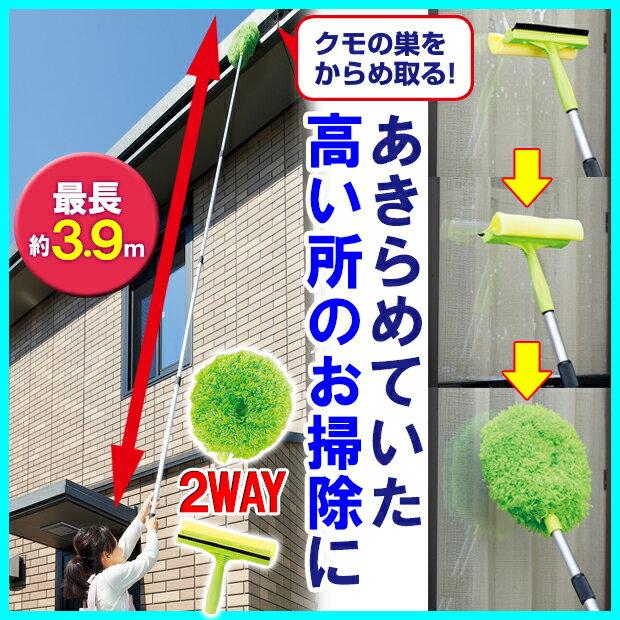 伸びる2wayロングモップ 掃除 高所 モップ 清掃用ワイパー スポンジ 大掃除 2階 窓 網戸 ガラス 便利グッズ 外壁 軽量 窓掃除 簡単 埃とり アイディア商品