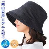 国産岡山児島デニムのおでかけ帽子帽子デニムハット日よけ帽子日除け帽子UV折りたたみハットレディース婦人用ミセス紫外線対策日焼け防止春夏年中おしゃれUVカット小顔綿100UVカット帽子