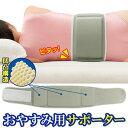 朝まで腰楽ベルト 腰枕 腰まくら マット 腰あて 寝返り 仰向け 横向き 寝冷え防止 快眠 安眠 クッション 疲れにくい …