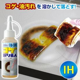 IHガラストップ用コゲ取り名人 日本製 研磨剤不使用 焦げ落とし 油汚れ 焦げ取り 汚れ落とし IHコンロ