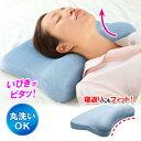 いびき防止 枕 いびき対策グッズ 父の日ギフト イビピタン枕 睡眠 まくら 安眠 快眠 仰向け 横向き 寝心地 洗える ピロー お母さん お父さん 快眠枕 鼻呼吸