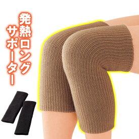 発熱ロングサポーター2枚組 膝サポーター ひざサポート 膝 痛み 脚 日本製 膝痛 冷え対策 血行促進 ふくらはぎ あったか レッグウォーマー レディース【メール便可】