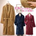 毛布のようなとろけるあったかガウン レディース メンズ キャメル ネイビー S〜M M〜L