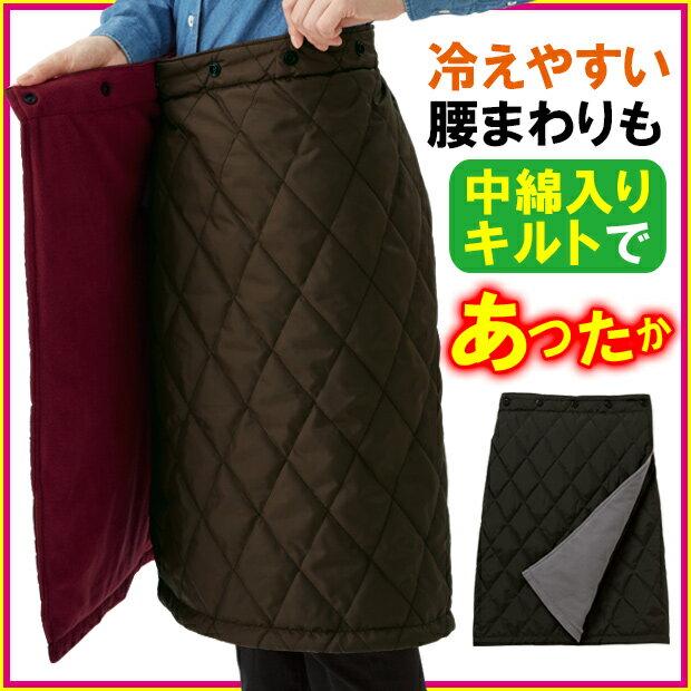 防寒 巻きスカート M〜LL 裏フリース×中綿キルトのリバーシブル 秋冬 ブラウン ブラック キルティング