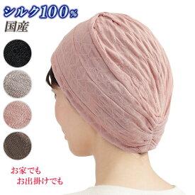 シルク100%国産おうち帽子 キャップ 婦人 女性 レディース 帽子 白髪隠し 薄毛隠し 乱れ髪 外出 ニット帽子【メール便可】