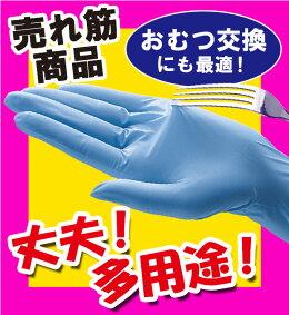 ニトリル極うす手袋