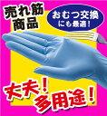 ニトリル極うす手袋 ニトリル手袋 ニトリルグローブ 極薄ゴム手袋 医療用手袋 使い捨て手袋 ノロウイルス インフルエ…