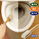 桜島のシラストイレクリーン トイレ 掃除 掃除用品 大掃除 簡単 便利グッズ しつこい 汚れ 黒ずみ 黄ばみ 便器 尿石除…