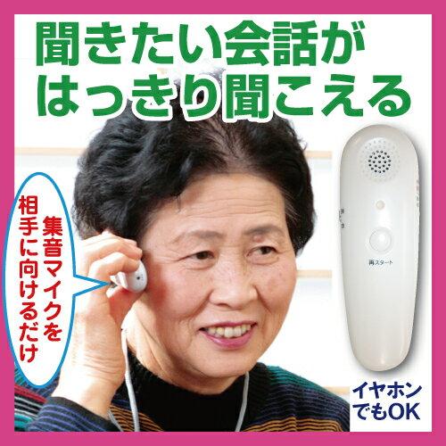 シニア 携帯助聴器 ボイスモニター 父の日 プレゼント ギフト mimitomo ミミトモ 助聴器 集音器 集音機 軽度用 イヤホン 軽量 簡単操作 コンパクト テレビ 日常会話 送料無料