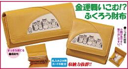 七福ろう財布