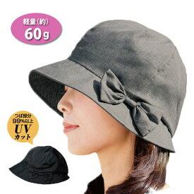 8972beca1bbbc UVカット帽子 軽量ふんわり小顔UV帽子 日よけ帽子 日除け帽子 UVハット 髪型がくずれにくい つば広 ツバ付 レディース 婦人用 ミセス 黒  ブラック グレー 紫外線対策 ...