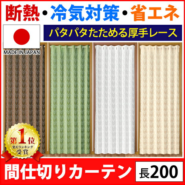 【1枚】間仕切りサッとパタパタカーテン 100×200cm ブラウン グリーン ホワイト ベージュ