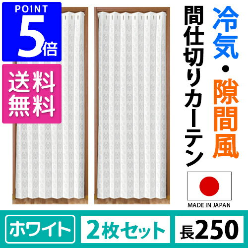 【2枚セット】 間仕切りサッとパタパタカーテン 100×250cm ホワイト