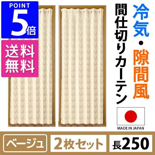 【2枚セット】 間仕切りサッとパタパタカーテン 100×250cm ベージュ