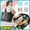 軽量ポケットいっぱい多機能バッグ 雨具 バッグ 防水バッグ 大容量 トート かばん 雨の日 撥水 防水 ポケット 多機能 …