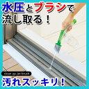 汚れスッキリ!ジェット水圧ブラシ 掃除 水圧ブラシ ジェット ブラシ サッシクリーナー お掃除ブラシ 窓掃除 窓用 掃…