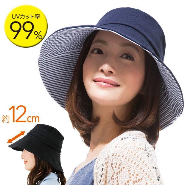 UVカット帽子 小顔効果 つば広 黒 日射し 日差し 日除け 日焼け対策 つば長 アウトドア UVハット ツバ付 レディース 婦人用 ミセス 紫外線対策 園芸 COOL折りたためるUV日よけ帽子