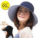 UVカット帽子 小顔効果 つば広 黒 日射し 日差し 日除け 日焼け対策 つば長 アウトドア UVハット ツバ付 レディース …