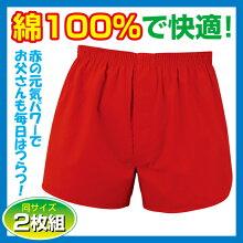 【赤の縁起下着トランクス2枚組】パンツ健康年中男性用人気申年縁起物還暦祝い長寿祝い開運風水インナー下着赤い肌着メンズ幸せ運気コットン100国産日本製
