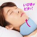いびき防止 グッズ いびき対策グッズ 予防 枕 ネックピロー いびき予防グッズ 父の日 プレゼント ギフト イビピタンネ…