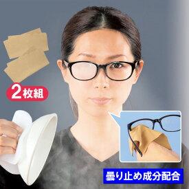 くもりのん 2枚組 曇り止め メガネ 風呂場 眼鏡クリーナー メガネ拭き クロス 眼鏡 手入れ PCメガネ メガネふき くもり止め シニアグラス サングラス くもり止めクリーナー レンズ拭き【メール便可】