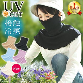 UVカット フェイスカバー フェイスマスク uv 日焼け防止 紫外線対策 グッズ 日本製 UVフェイスカバー 涼感UVフェイスガード【メール便送料無料】