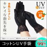 UVカットサマー手袋指先美人2双組