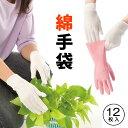 【12枚入】作業用 コットン手袋 綿手袋 ゴム荒れ防止 綿100% 下ばき 手袋 綿 レディース おやすみ手袋【メール便可】