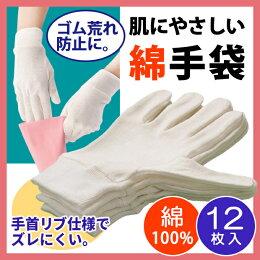 【女性用】コットン手袋12枚入り綿手袋ゴム荒れ防止綿100%下ばき【メール便可】