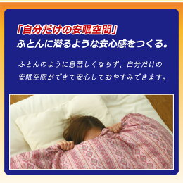 おやすみ潤う防寒・遮光ドームおやすみ潤う防寒ドーム乾燥対策冷え対策安眠グッズ防災グッズ美容グッズおやすみ防寒ドーム