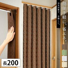 パタパタカーテン アコーディオンカーテン 100×200cm つっぱり 間仕切り カーテン 仕切り 冷気 遮断 突っ張り棒 階段 ブラウン グリーン ホワイト ベージュ 新生活